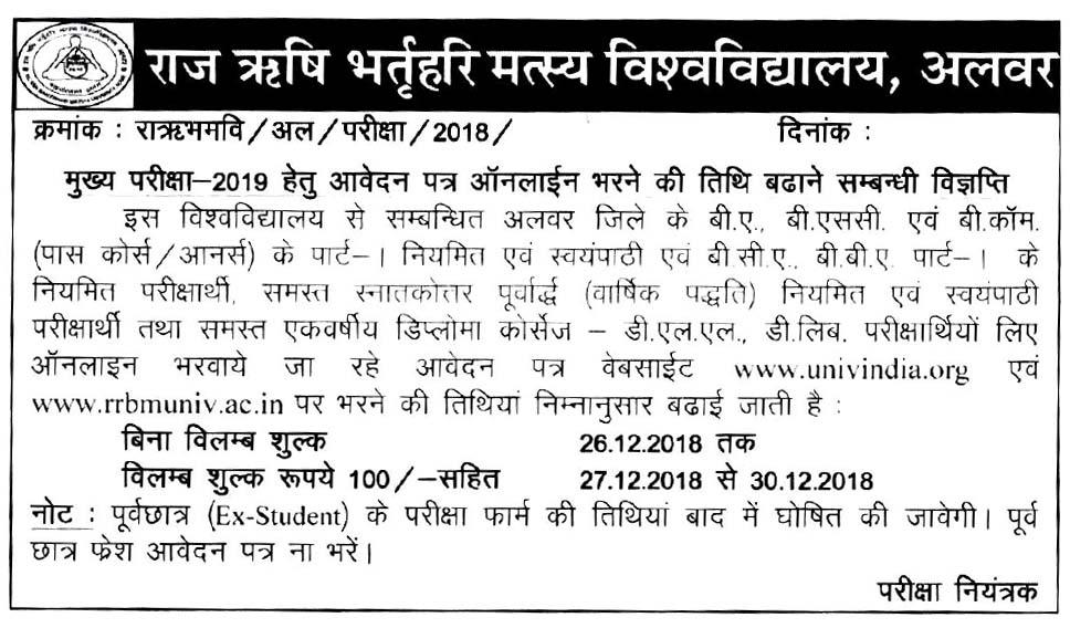 Raj Rishi Bhartrihai Matsya University Alwar : Examination